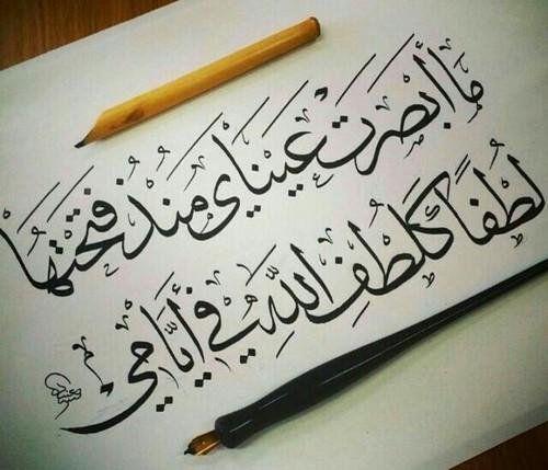Brana Tune On Twitter Islamic Phrases Arabic Calligraphy Art Master Quotes