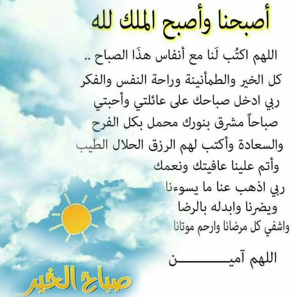 اللهم بك أصبحنا و بك أمسينا و بك نحيا و بك نموت و إليك النشور