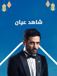 مسلسل شاهد عيان رمضان 2020 Ramadan