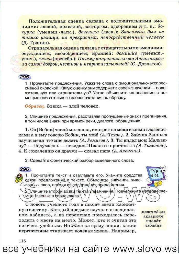 Решебник по математике 6 класс slovo.ws