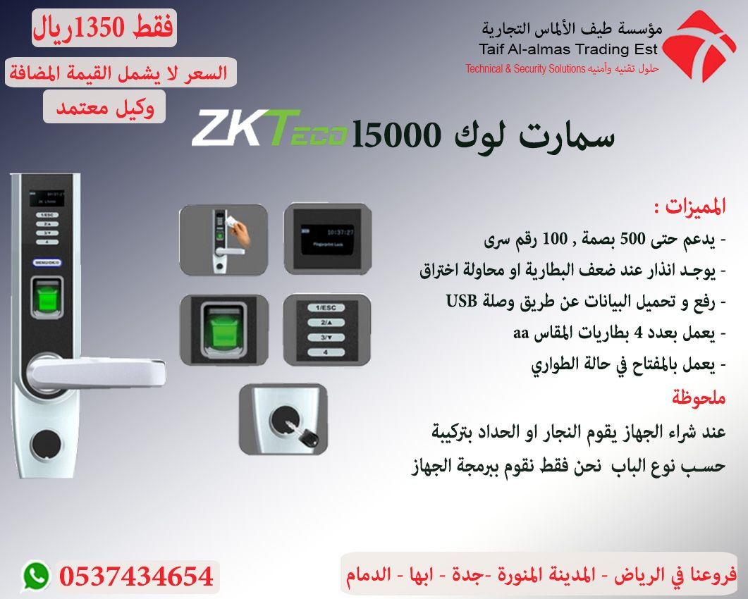 جهاز فتح الباب الذكى سمارت لوك L5000 Security Solutions Usb Taif