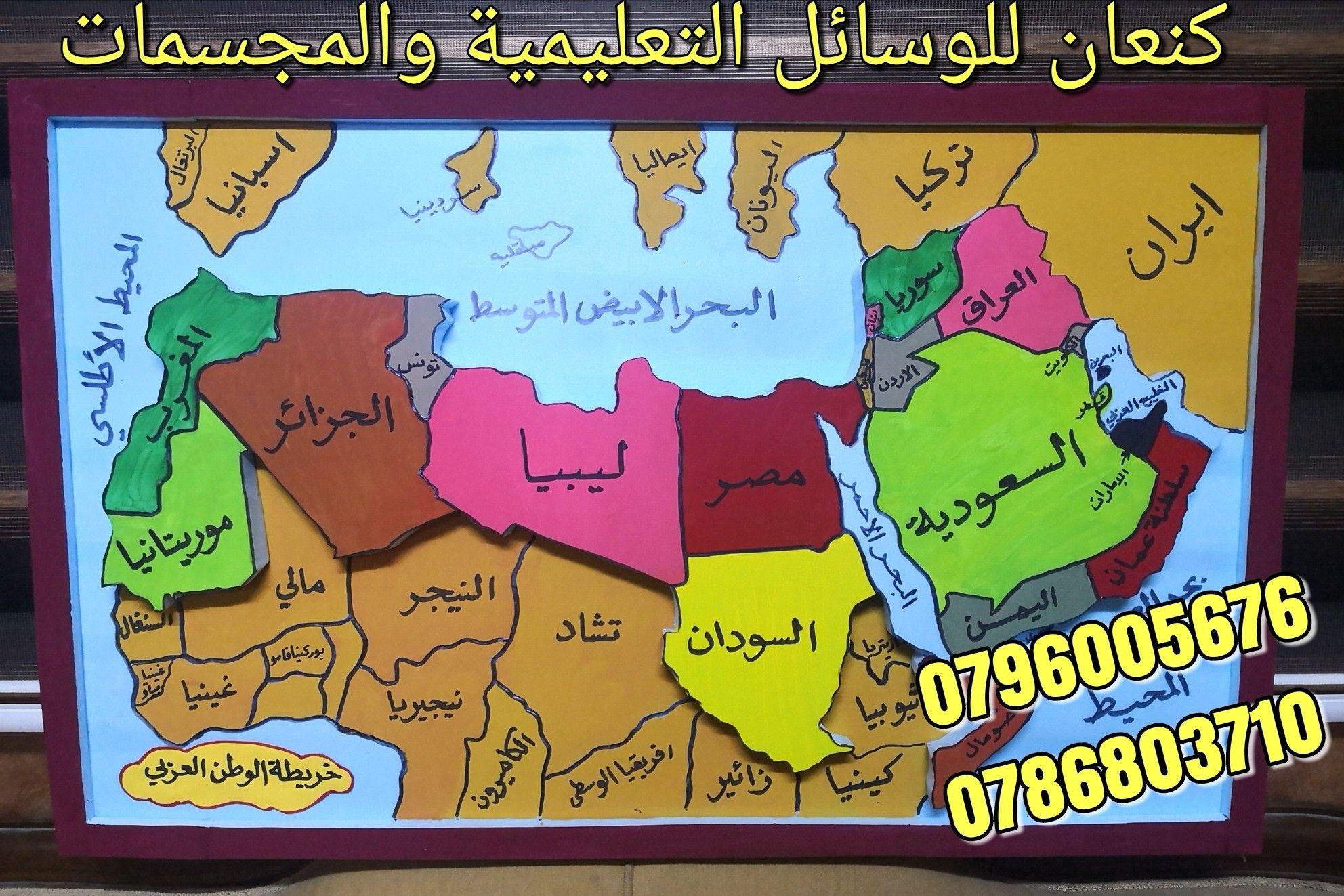 وسيلة تعليمية عن خريطة الوطن العربي Social Studies Learn English Education