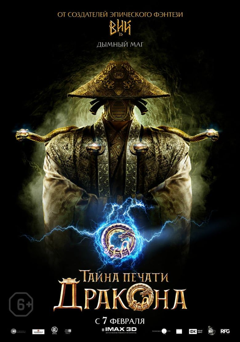 The Mystery Of The Dragon S Seal Elozetes Themysteryofthedragon Sseal Hungary Magyarul Teljes Magyar Film Mystery Full Movies Full Movies Online Free