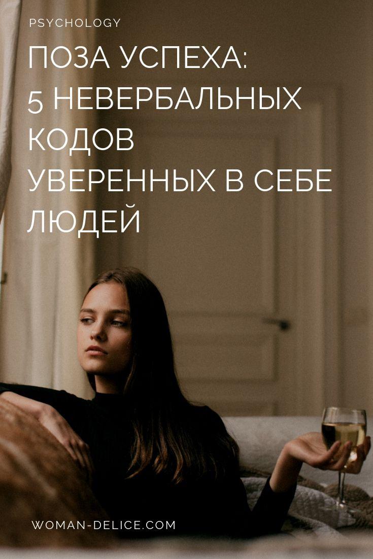 Как понять язык жестов другого человека? Очень интересная таблица ... | 1102x735