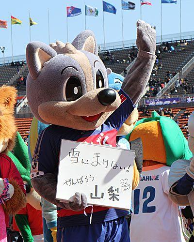 [ FUJI XEROX SUPER CUP:広島 vs 横浜FM ] 大雪に見舞われた甲府。ヴァンくんから「雪にまけない! がんばろう山梨」とメッセージ。   2月22日(土)FUJI XEROX SUPER CUP 広島 vs 横浜FM(13:35KICK OFF/国立)リアルタイムスコアボード  ★各クラブの2014シーズンの見どころは、FUJI XEROX SUPER CUP 2014特集ページでチェック! ★センターポジション争奪!Jリーグマスコット総選挙の投票期間は前半終了まで! ★Jクラブグルメ大集合!FUJI XEROX グルメパーク 販売商品 全ラインナップ! ★チケットインフォメーション 当日券発売のお知らせ タグ:ヴァンくん  2014年2月22日(土):国立競技場