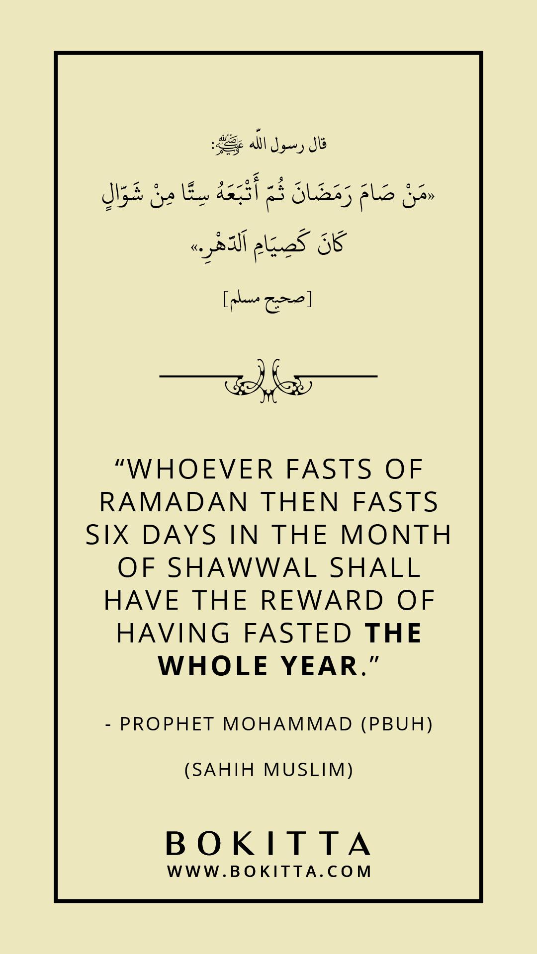 Ramadan Daily 29 Ramadan Quotes Ramadan Islamic Quotes