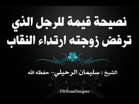 نصيحة قيمة للرجل الذي ترفض زوجته ارتداء النقاب الشيخ سليمان الرحيلي حفظه الله Islam Pics