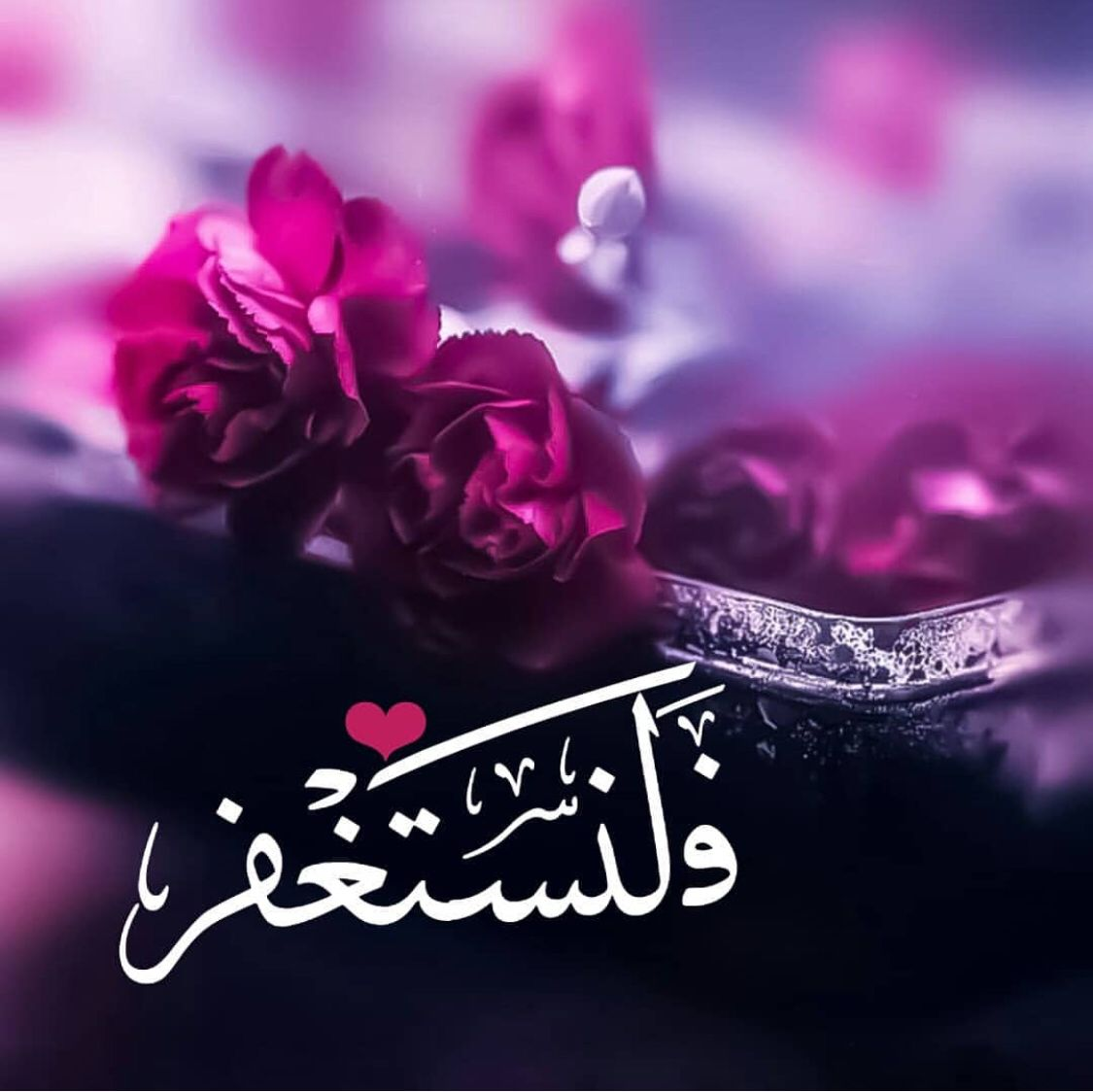 Pin By Zi Na On مواعظ خواطر إسلامية Beautiful Quran Quotes Beautiful Islamic Quotes Islamic Messages