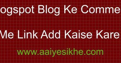 Blogspot Blog Comment Me Website Blog Ka Link Add Kaise
