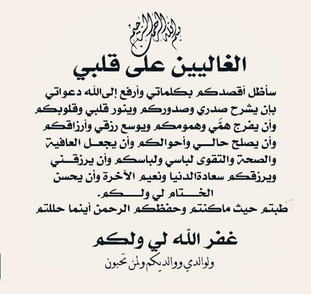 Pin By Lilly El On Du Aa Math Arabic Calligraphy Calligraphy