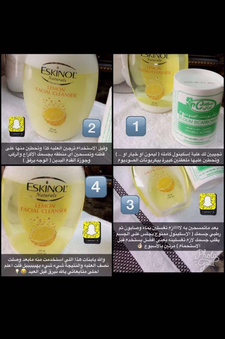 Pin By Intesar On Beaute Body Skin Care Beauty Skin Care Routine Body Skin