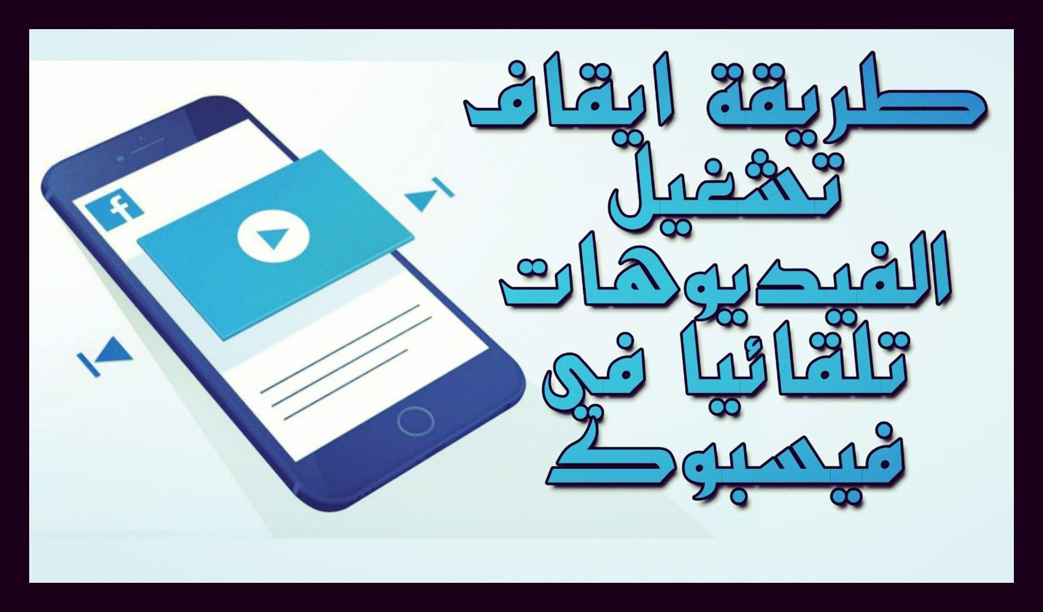 شرح طريقة تشغيل وإيقاف تشغيل مقاطع الفيديو بشكل تلقائي على فيسبوك من تطبيق اندرويد