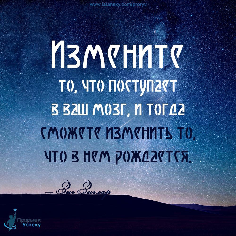 «Измените то, что поступает в ваш мозг, и тогда сможете изменить то, что в нем рождается» — Зиг Зиглар  ПРОРЫВ К УСПЕХУ™ http://www.latansky.com/proryv/