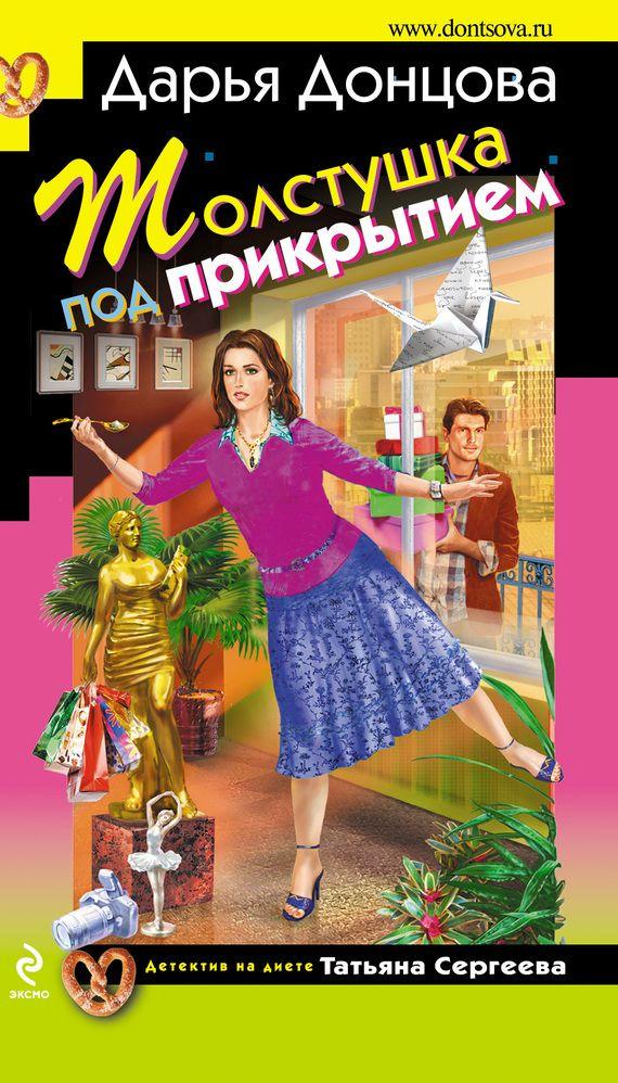 Дарья донцова сборник книг скачать fb2