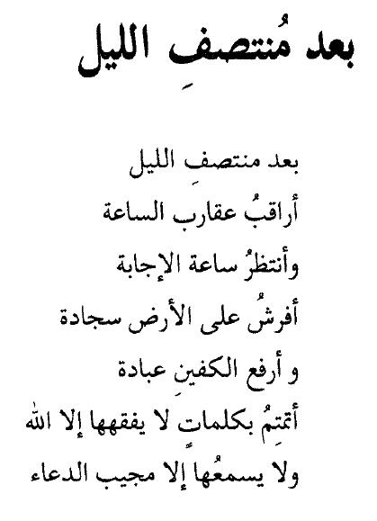 بعد منتصف الليل Quotes Islamic Quotes English Quotes