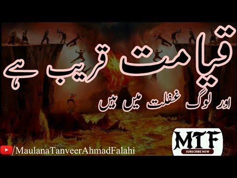 Qayamat qareeb hai aur log gaflat mein hain | Short Bayan By Maulana