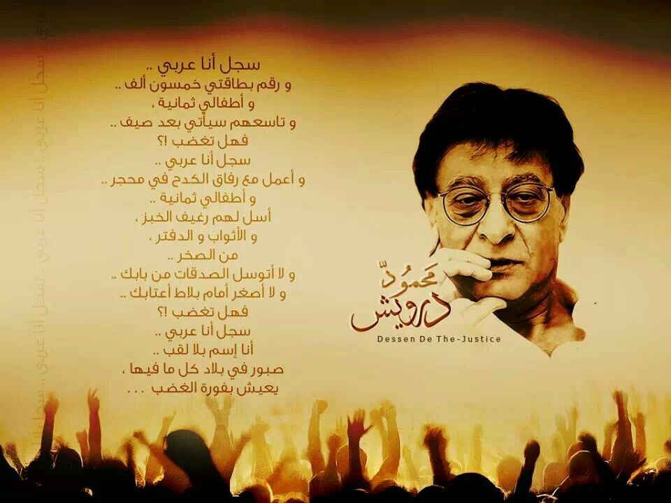 Pin By Rama راما Abu Salem On Mahmoud Darwich Words Poems Poetry