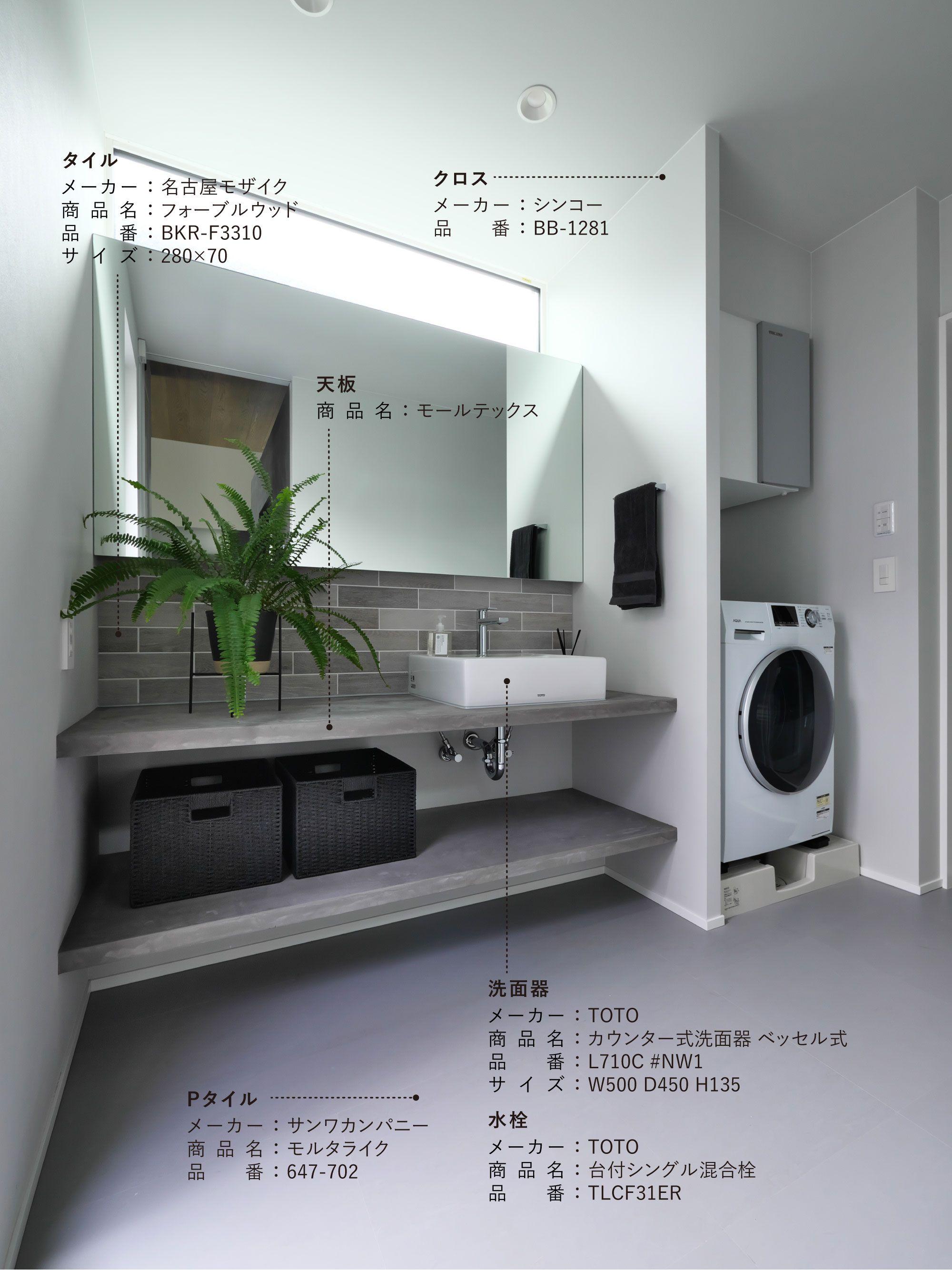 3帖の広さの洗面室 160cm幅の洗面カウンターと洗濯機 換気システムを