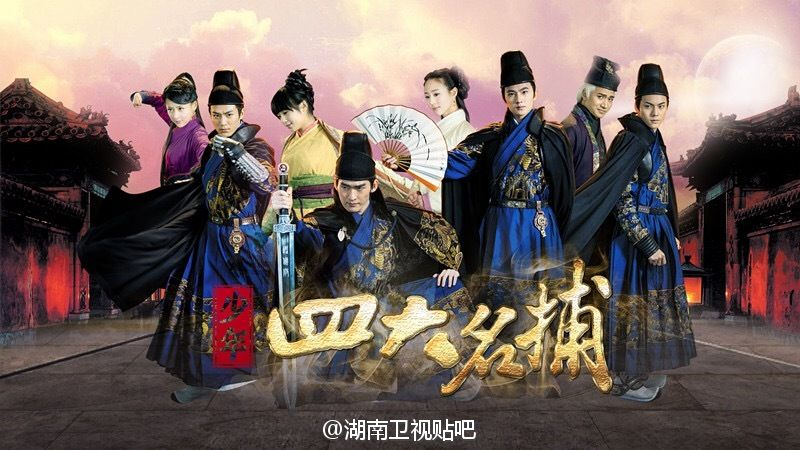 The Four (2015) - Chinese Drama | Asian Dramas | Detective