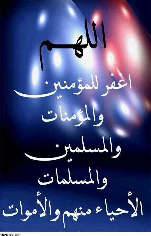 اللهم اغفر للمسلمين والمسلمات والمؤمنين والمؤمنات الأحياء منهم والأموات Neon Signs Arabic Calligraphy Calligraphy