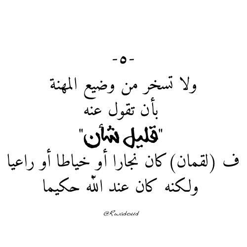 ياأيها الذين آمنوا لا يسخر قوم من قوم عسى أن يكونوا خيرا منهم ولا نساء من نساء عسى أن يكن خيرا منهن Islam Facts Meaningful Words Beautiful Words