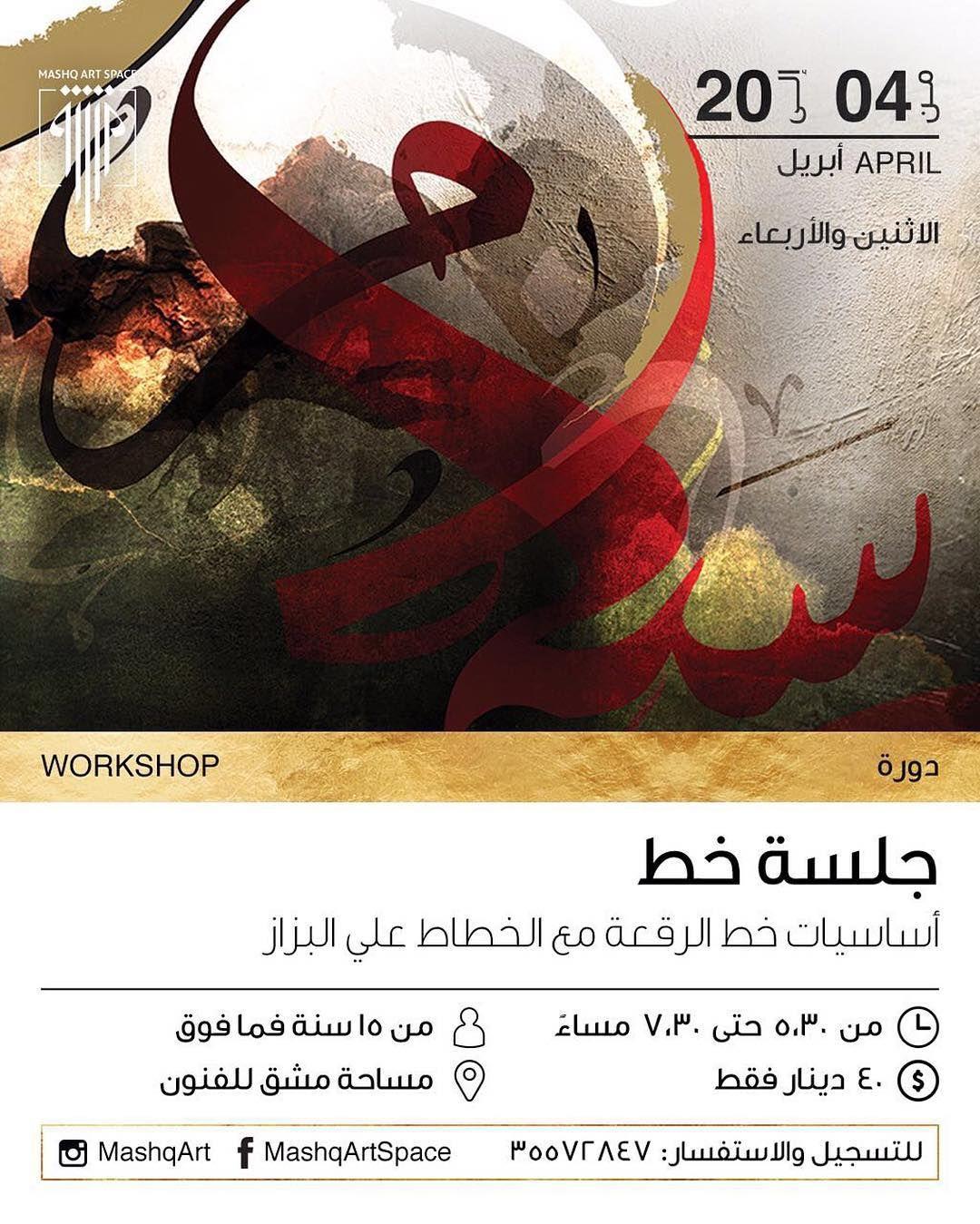Mashq Art Space On Instagram دورة جديدة في اساسيات الخط العربي الرقعة للكبار يقدمها الأستاذ علي البزاز تتضمن مقدمة عن تاريخ الخط Art Painting Poster