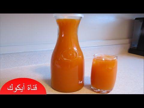 مطبخ أم سامي كيف تصنع أحلى و ألذ عصير الجزر في دقائق مشروب رائع بطريقة خاصة و لا في الأحلام Youtube Food Table Food And Drink Recipes