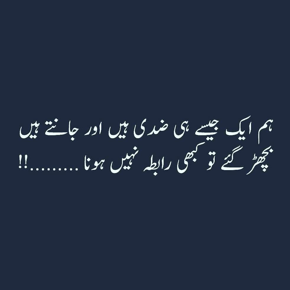 Pin By Samun Khan On Tox N Love Poetry Urdu Poetry Words Urdu Love Words