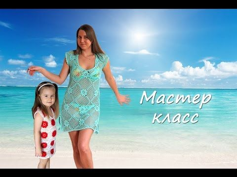 "Мастер-класс по вязанию крючком ""Пляжная туника из мотивов"".How to crochet a beach tunic from motifs - YouTube"