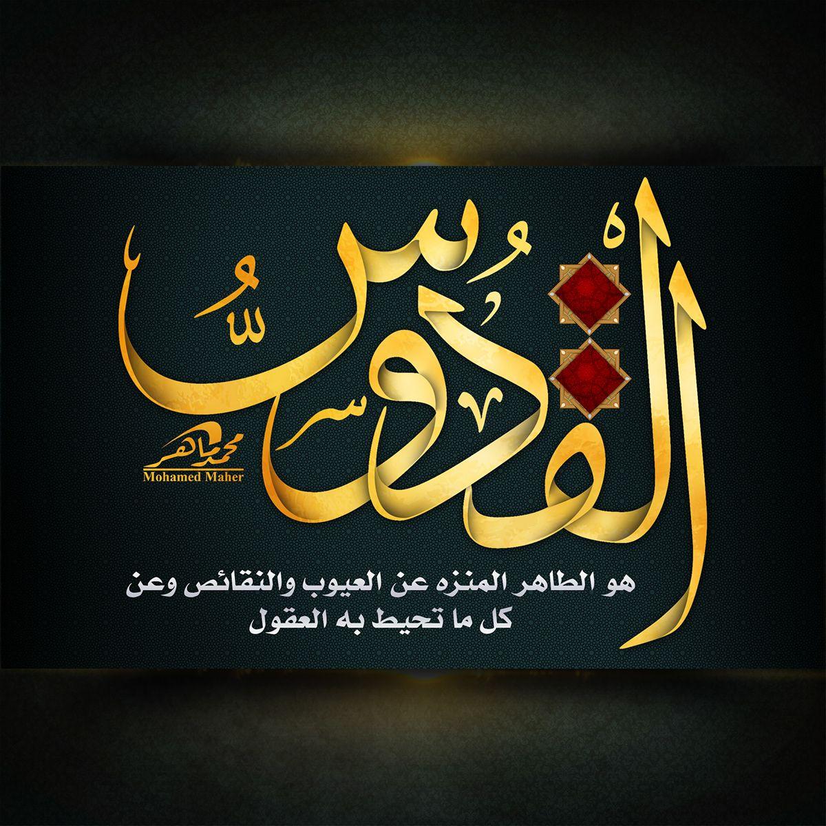 اسماء الله الحسنى مشروع متجدد On Behance Islamic Art Calligraphy Islamic Art Islamic Calligraphy Painting