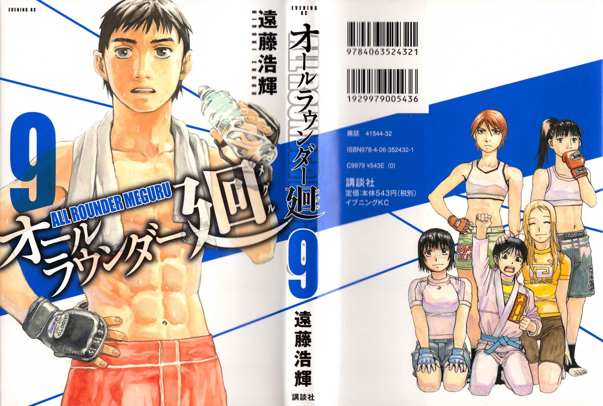 All Rounder Meguru Volume 08