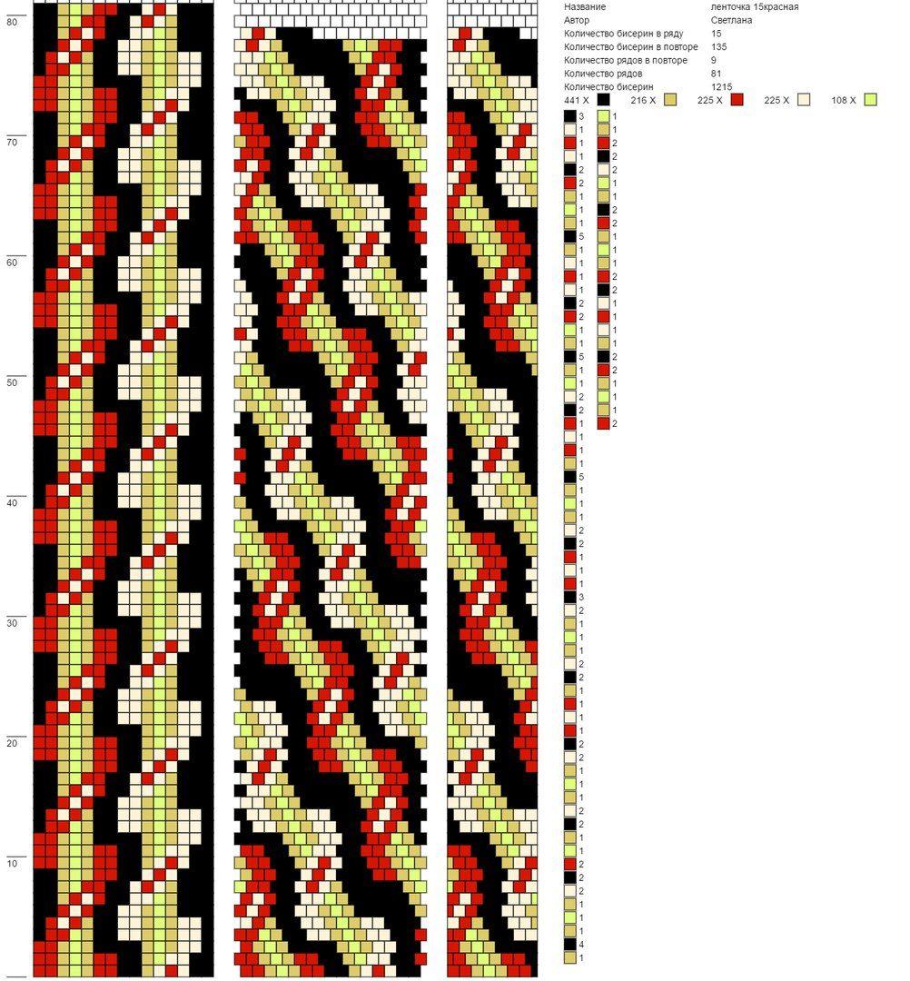 Жгуты из бисера схемы