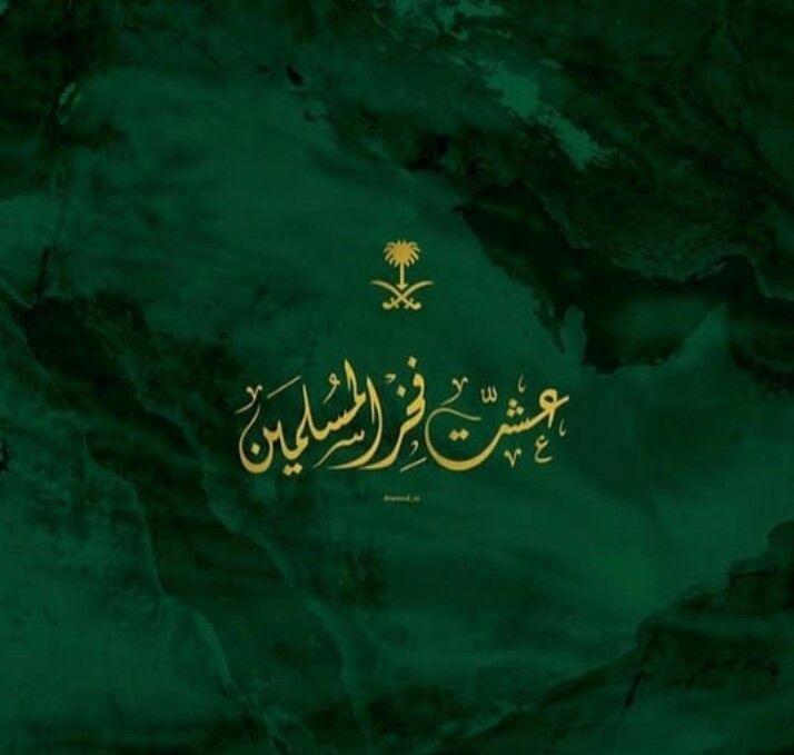 سارعي للمجد والعلياء اليوم الوطني ال88 Saudi Arabia Flag Arabic Art National Day Saudi