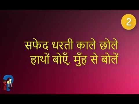 Hindi Paheliyan Pdf