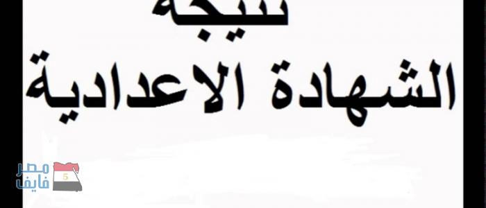 نتيجة الشهادة الاعدادية 2017 محافظة القاهرة من بوابة نتائج التعليم الأساسي