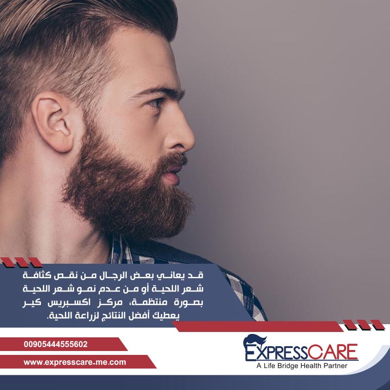 قد يعاني بعض الرجال من نفقص كثافة اللحية او من عدم نمو اللحيه بصوره منتظمه مركز اكسبريس كير لزراعة و تكثيف الشعر يعطيك افضل نتائج لزراعة اللحية