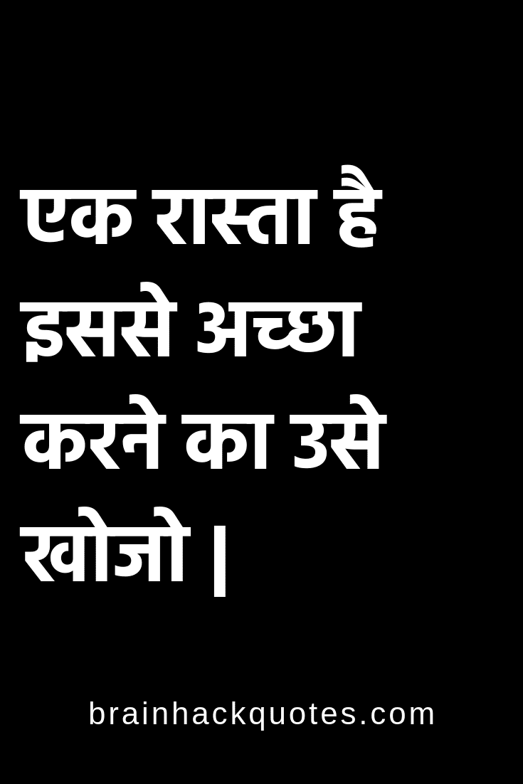 students motivational inspirational quotes in hindi
