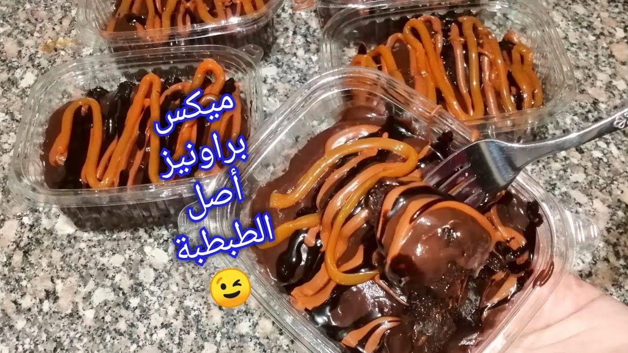 Sosoalsa123 On Instagram اسهل والذ كوكيز المقادير خليط كيك الشكولاته ٢ بيض اقل من نص كوب زيت ملعقه صغيره فانيليا Arabic Sweets Desserts Dessert Recipes