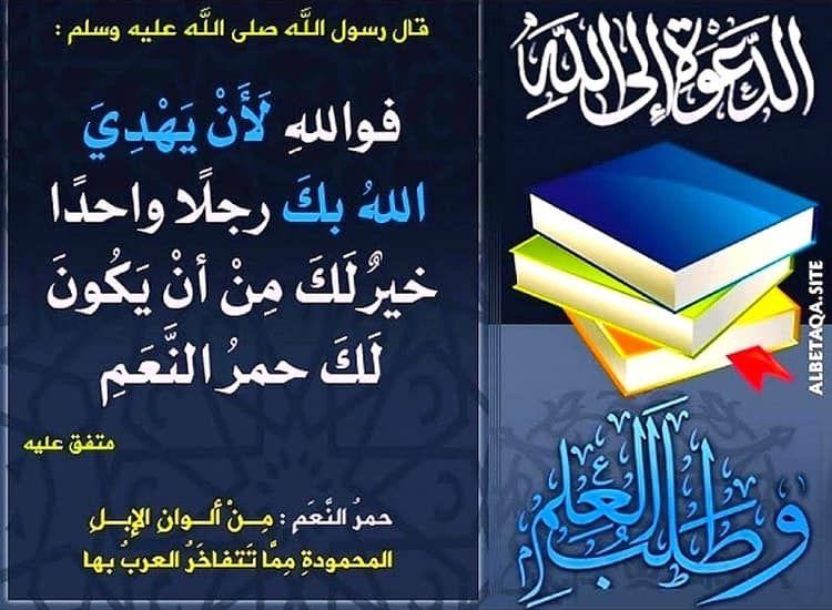 Pin By الأثر الجميل On أحاديث نبوية Arabic Calligraphy Islam