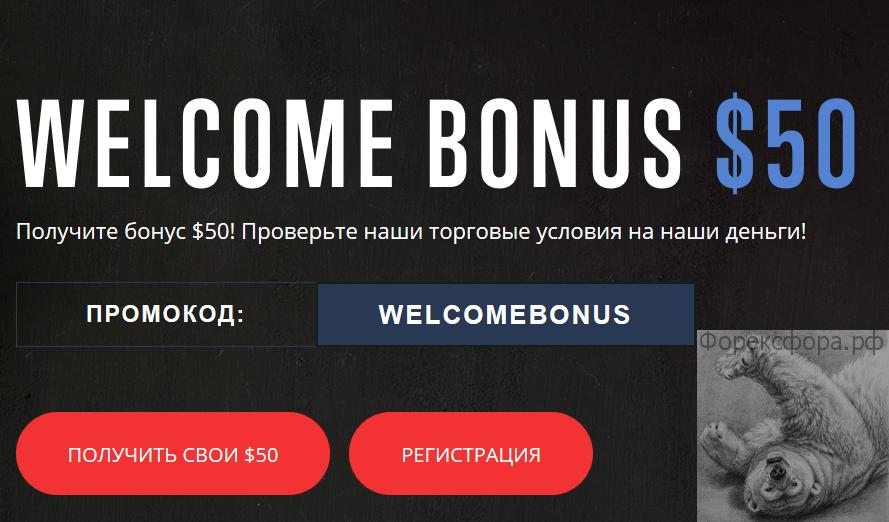 бездепозитный от форекс бонус новый