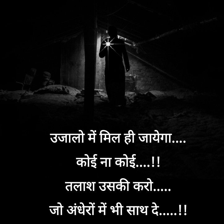 साथ #hindi #words #lines #story #short | Love quotes ...