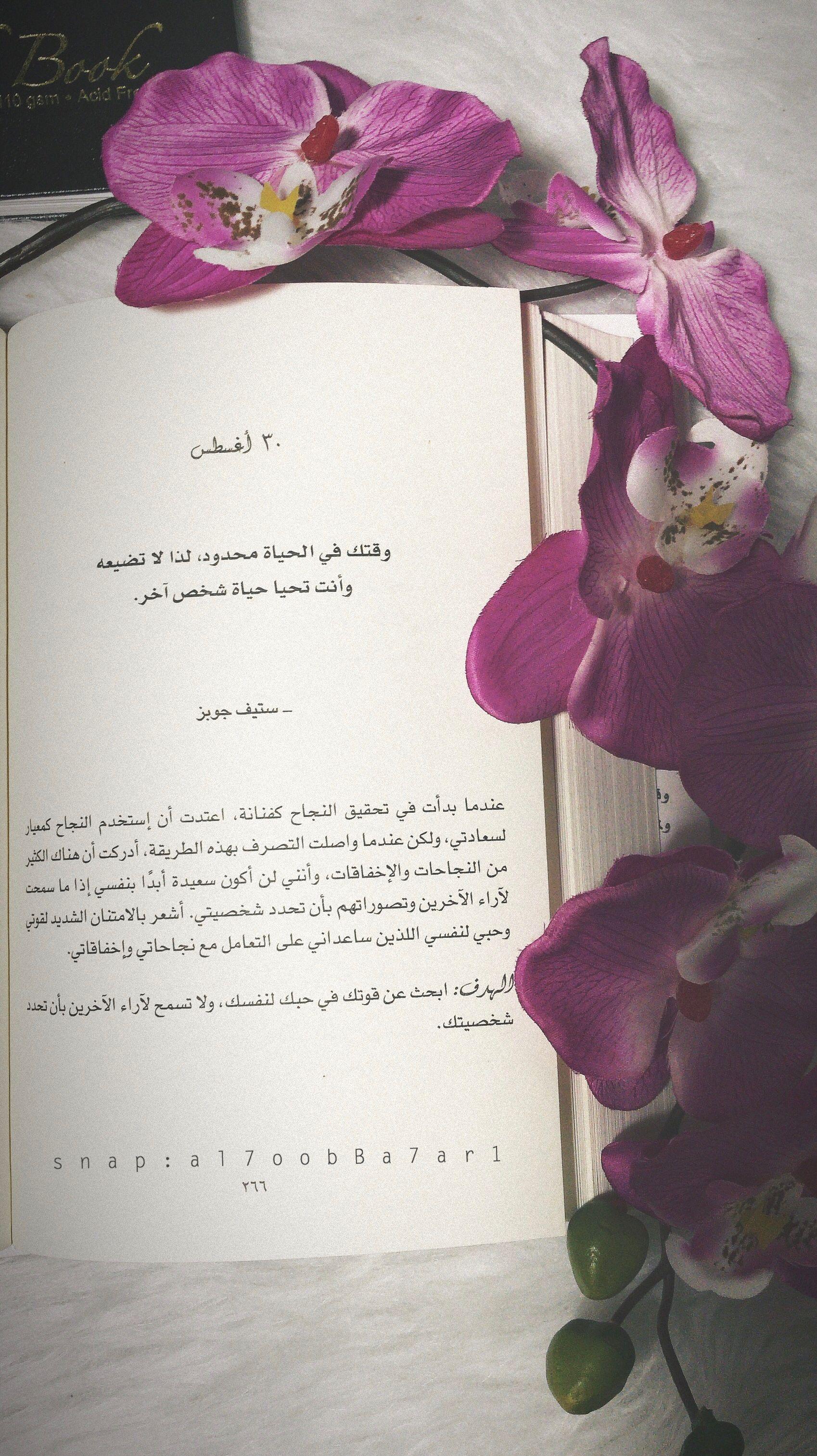ابحث عن قوتك في حبك لـ نفسك لا تسمح لـ آراء الآخرين بـ تضييع وقتك وتحديد شخصيتك 30 أغسطس August Arabic Quotes Positivity Photo