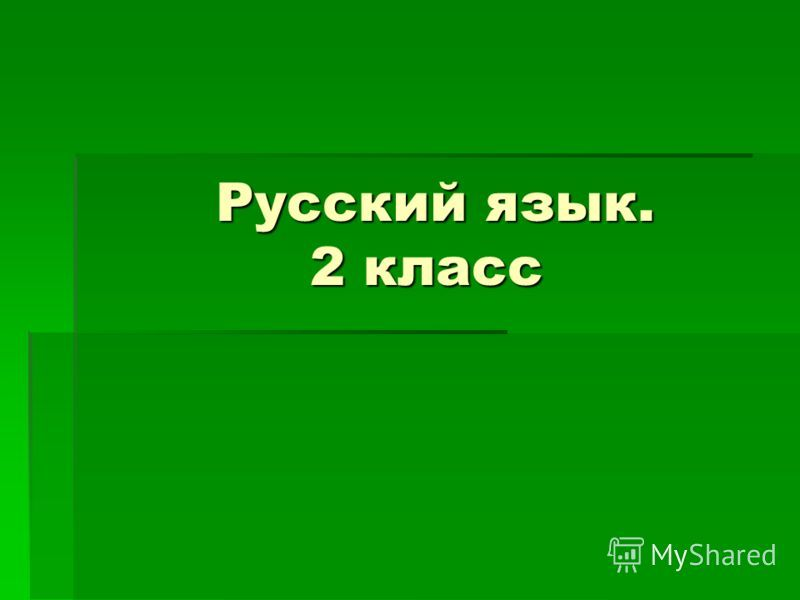 Презентация на тему русский язык 2 класс