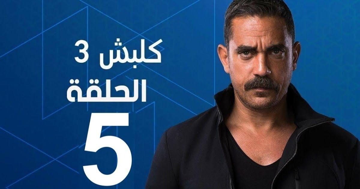 تذاع الحلقة 5 من كلبش الجزء الثالث والإعادة على القنوات التاليةmbc 4 الساعة 5 مساء بتوقيت القاهرة وستكون الإعادة في تمام 11 Fictional Characters Pics Character