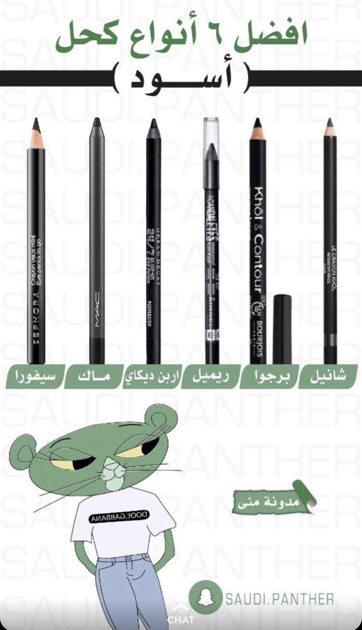 افضل 6 انواع كحل Dry Skin Makeup Beauty Makeup Tutorial Makeup Eyeliner