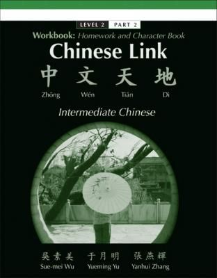 Required Text for Chinese IV; Workbook for Chinese Link. Zhongwen Tiandi, Intermediate Chinese, Level 2/Part2 ISBN:9780136137146