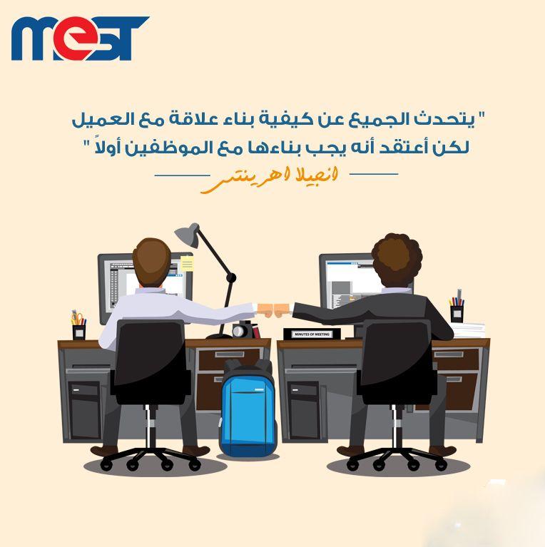 نجاح الشركة يظهر من نجاح تعاون فريق العمل السعودية الرياض جدة تعاون نجاح مقولات شركات بيزننس Mestsoft Messaudi الخبر الدمام القص Office Desk Desk