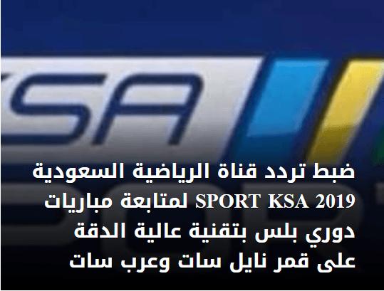 تردد قنوات السعوديه الرياضيه على نايل سات 2020 Company Logo Tech Company Logos Ibm Logo