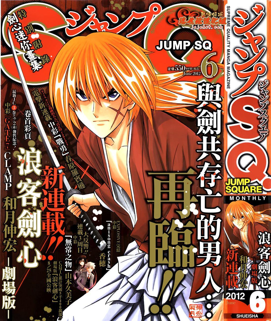 Rurouni KenshinKinemaban rewrite of the original story