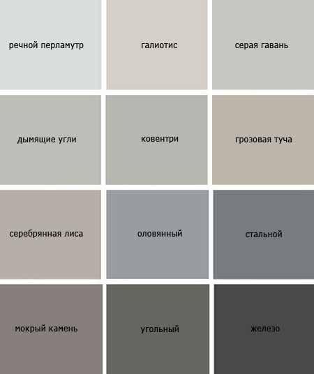 Психология цвет серый